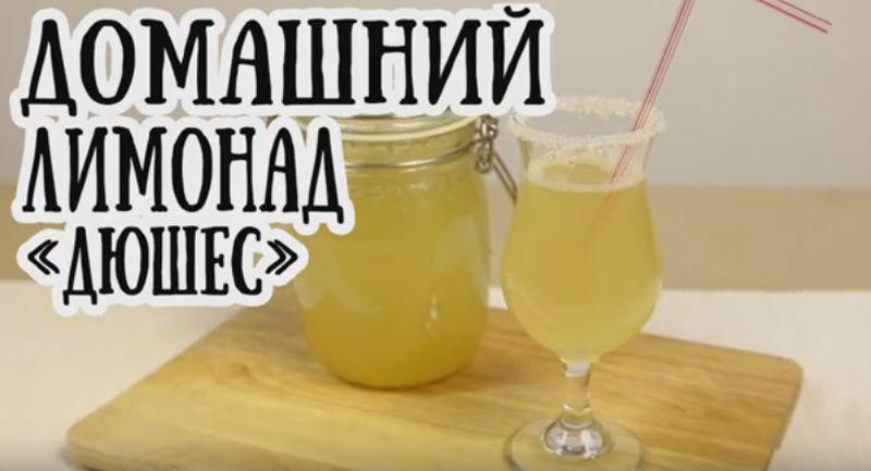 Супер лимонад