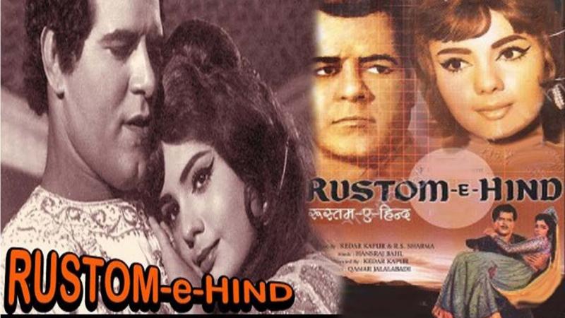Невыполнимое обещание / Rustom-E-Hind (1965)