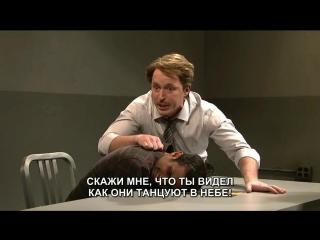 La La Land Interrogation SNL rus sub