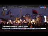 Россия 24 - На Украине неонацисты устроили факельное шествие - Россия 24