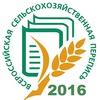 Белгородстат. ВСХП-2016