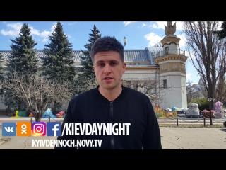 Киев Днем и Ночью. Фан-встреча 2 апреля! Паша