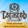 Пиво в Омске - СвежевЪ