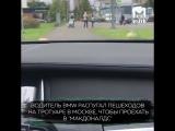 Водитель BMW распугал пешеходов на тротуаре в Москве, чтобы проехать в Макдоналд