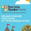 ТекстильПрофи - Москва