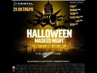 "😃🔮👻29 октября - halloween masked night!!😃🔮👻 ресторан ""le cristal"""