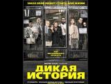 Дикая история / 2017