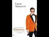 Kingsman: золотое кольцо 18+ на Кинопарковке