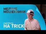 «Мелкие мошенники» на канале TRiCK