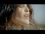 Сати Казанова  Батишта - Чувство лёгкости (с субтитрами)