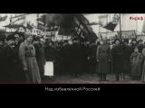 100 фактов о 1917. Демонстрация во Владивостоке