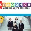 """Детский центр развития """"Классики"""" Пенза"""