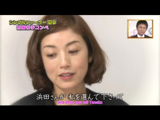 (ENG SUB) Gaki no Tsukai #1369 (2017.08.20) - Tanakas New Wife Competition (Single Father Tanakas New Marriage Partner Competiti