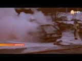 горят авто. 24.05.2017г