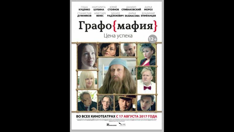 Х/Ф ГРАФОМАФИЯ (комедия 2017)