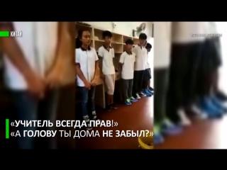Учитель наказал школьников за смартфоны