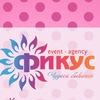 Организация праздников event -agency Фикус|Крым