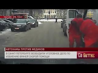 В Санкт-Петербурге возбудили уголовное дело по избиению врачей скорой помощи