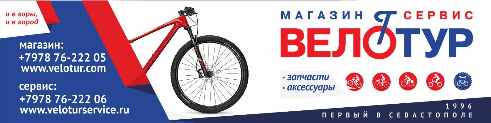 Магазин велотур севастополь сайт установка joomla на удаленный хостинг
