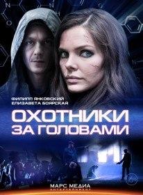 Охотники за головами (Сериал 2014)
