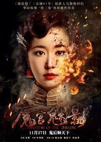 Призрак в театре / Mo gong mei ying (2015)