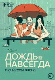 Дождь навсегда / Tanta agu (2013)