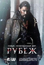 Граница / Рубеж / Frontier (Сериал 2016)