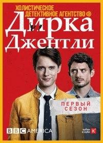 Детективное агентство Дирка Джентли / Dirk Gently's Holistic Detective Agency (Сериал 2016)