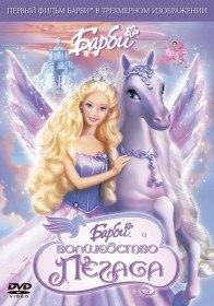 Барби и волшебный Пегас / Barbie and the Magic of Pegasus (2005)