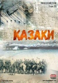 Казаки (Сериал 2016)