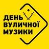 День Вуличної Музики Олександрія