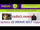 НАШЕ УТРЕННЕЕ ШОУ ВРЕМЯ НЕ ЖДЕТ на Радио 1 запись 22 июня 2017