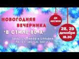 Приглашение на Новогоднюю вечеринку