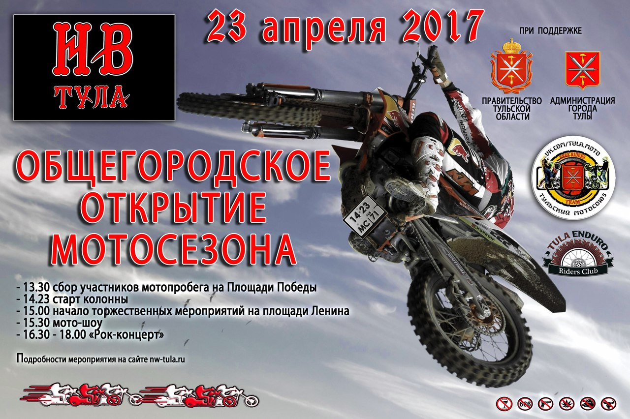 23 апреля в Туле состоится официальное открытие мотосезона-2017