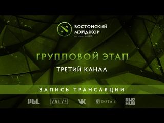 Запись третьего канала трансляции от 4 декабря