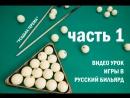 Учимся играть в русский бильярд 1 часть