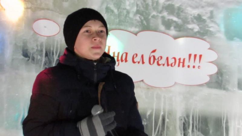 Яңа ел тамашасы - Мөнир Мәрдәнов җырлый!