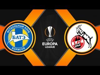 БАТЭ 1:0 Кёльн | Лига Европы 2017/18 | Групповой этап | 3-й тур | Обзор матча