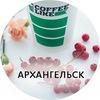 Coffee Like в Архангельске