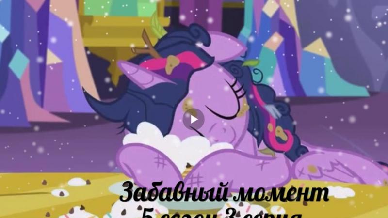 Мой маленький пони: Дружба это чудо 5 сезон 3 серия ( Фрагмент с эффектом )