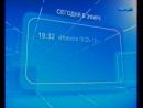 Переход с Ю на ТВ Левый берег, начало эфира, реклама газеты Бор сегодня 30.05.2017