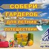 ТВЦ Каскад Омск