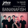 14/05 — Bananafish — Презентация альбома (СПб)