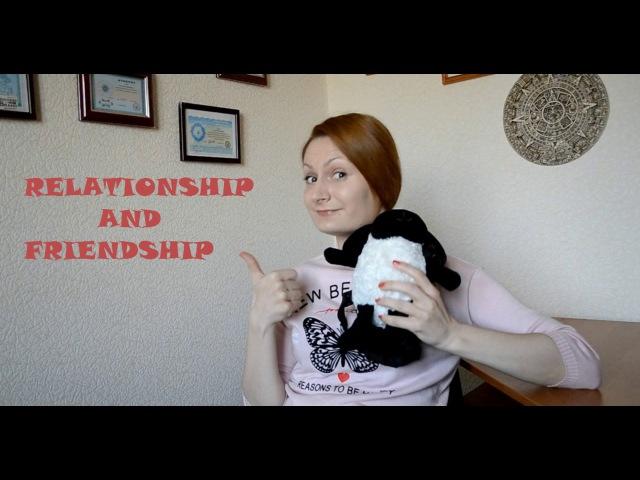 UNIT 8. RELATIONSHIP. Словарный запас для IELTS на 6 - 7 баллов