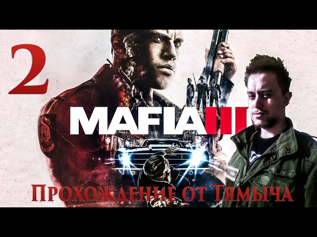 Mafia 3 Прохождение - Семейные Проблемы Часть 2
