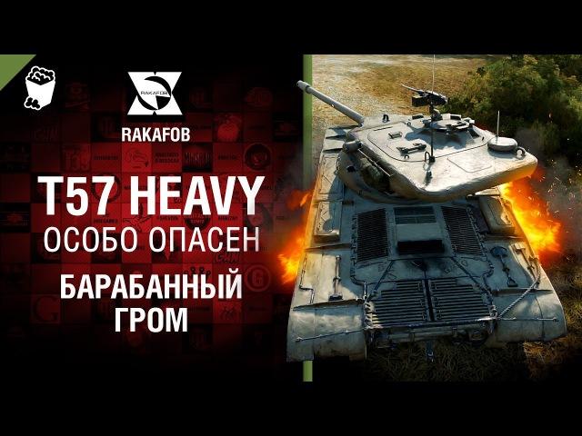 Барабанный гром T57 Heavy - Особо опасен №48 - от RAKAFOB [World of Tanks]