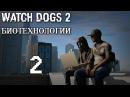 Watch Dogs 2 DLC Биотехнологии - Прохождение игры на русском 2