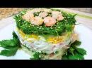 НОВОГОДНИЙ Лёгкий, Праздничный Салат МОРСКОЕ ДНО. Наивкуснейший! Salad Seabed.
