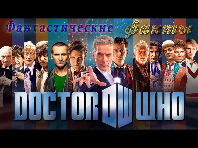 Доктор Кто / Doctor Who   10 ФАНТАСТИЧЕСКИХ ФАКТОВ