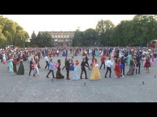 Красноград. Флешмоб на випускному балі (2017)
